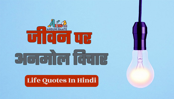 Life Quotes In Hindi - जीवन पर अनमोल विचार