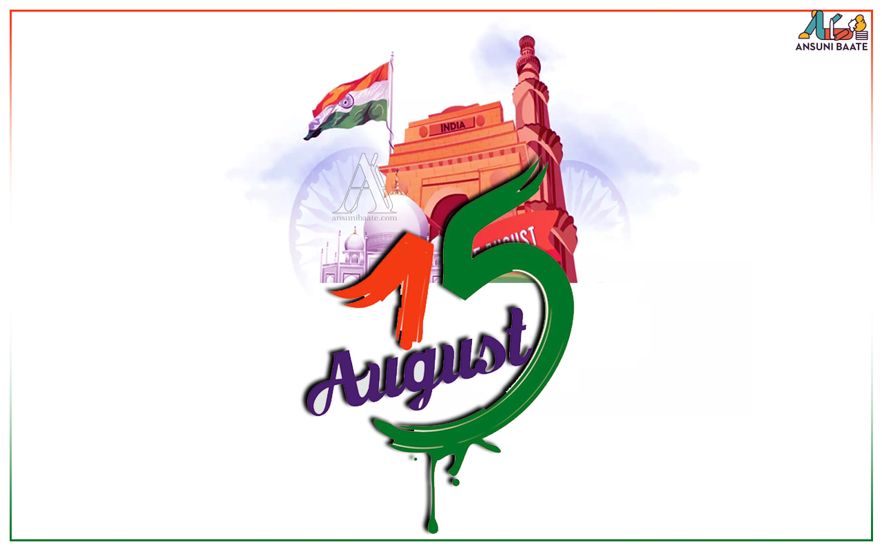 15 august calligraphy : 15 august independence day wallpaper free download