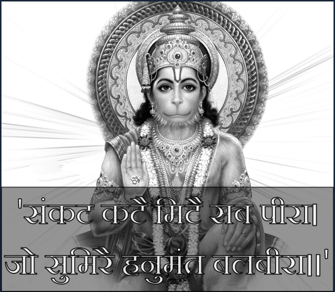 Bhakt Hanumana Blessing IMAGES WITH MANTRA
