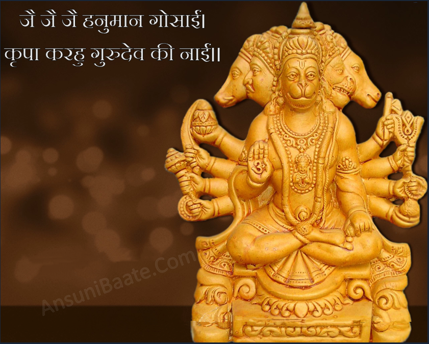 Lord Panchmukhi HD Wallpaper With Mantra