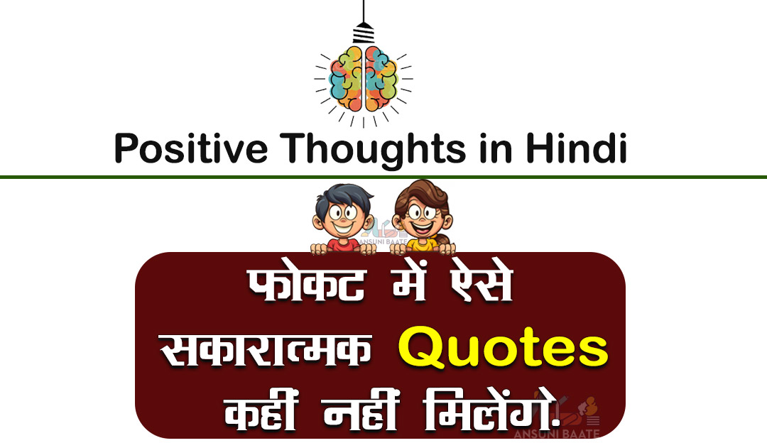 Quotes in hindi, thoughts in hindi, Positive thoughts, Motivational Thoughts In Hindi, Best Thought In Hindi, Success Thought