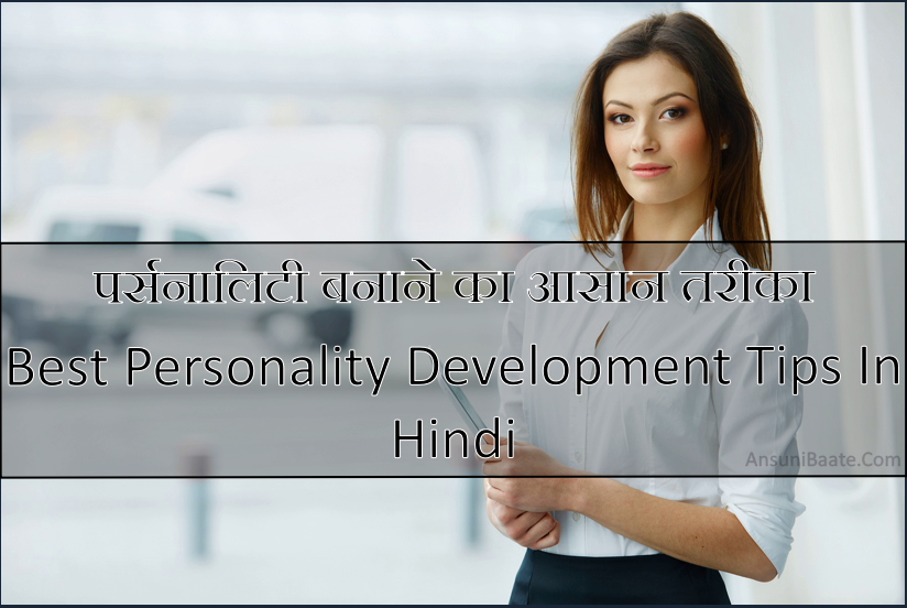 Life Hack, Improve Personality in Hindi, Personality Tips in Hindi, student personality development tips, life skills tips in hindi
