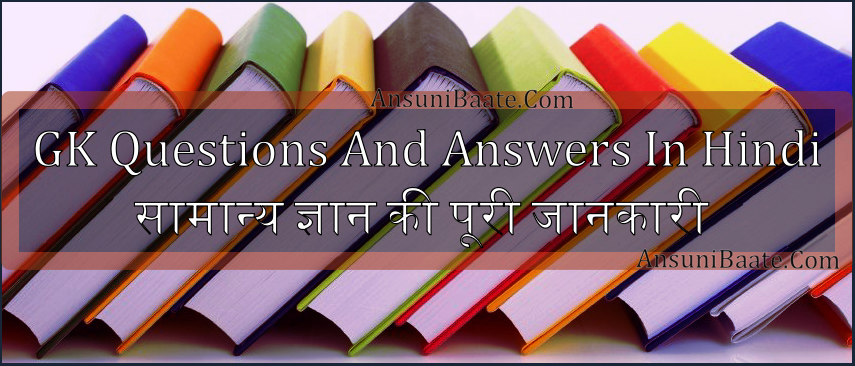 GK Questions And Answers In Hindi सामान्य ज्ञान