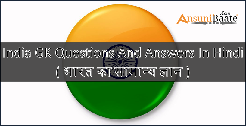 India GK Questions And Answers In Hindi (भारत का सामान्य ज्ञान)