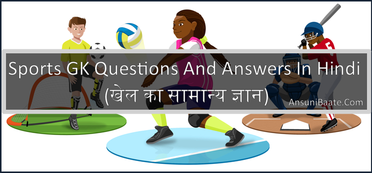 Sports GK Questions And Answers In Hindi (खेल का सामान्य ज्ञान)