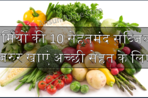 Summer Vegetables for Good Health