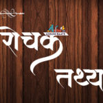amazing facts in hindi rochak tathya