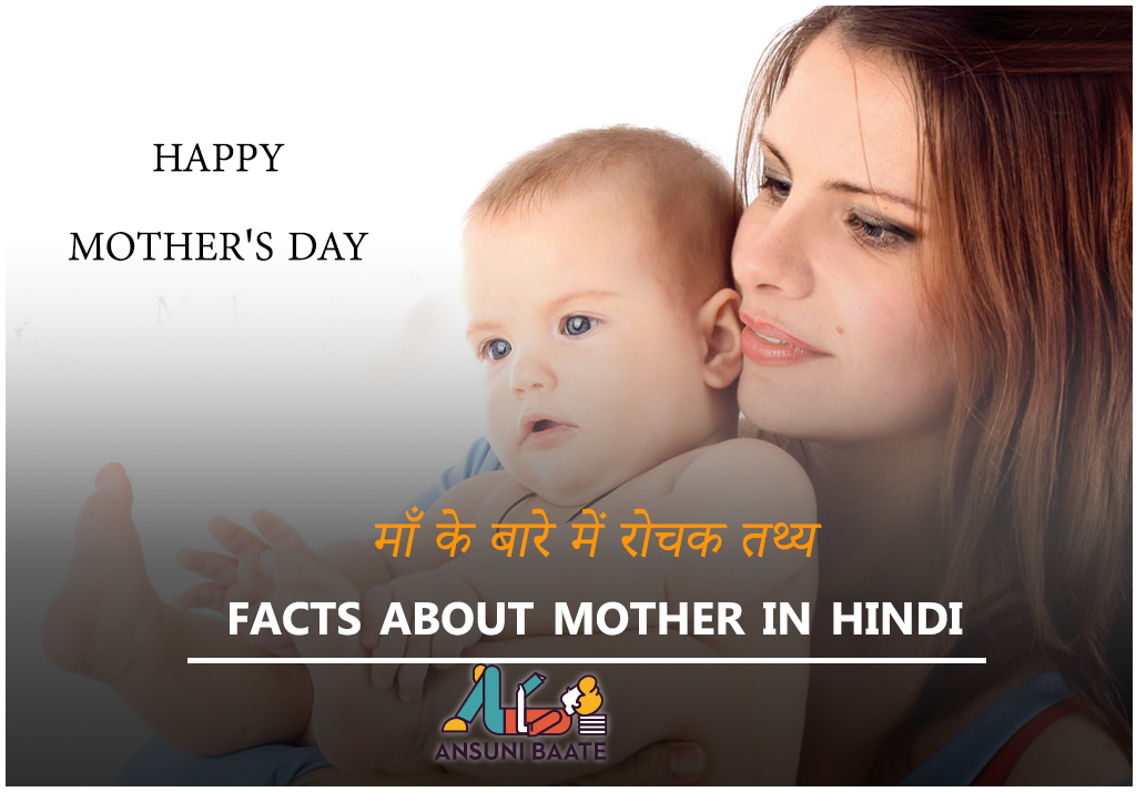माँ के बारे में रोचक तथ्य- Amazing Facts About Mother In Hindi