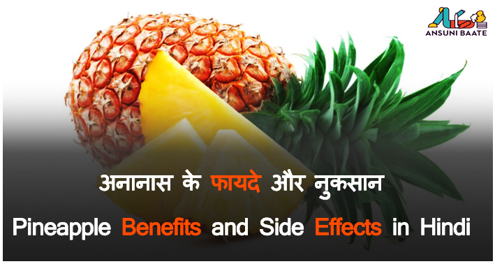 अनानास के फायदे और नुकसान - Pineapple Benefits and Side Effects in Hindi