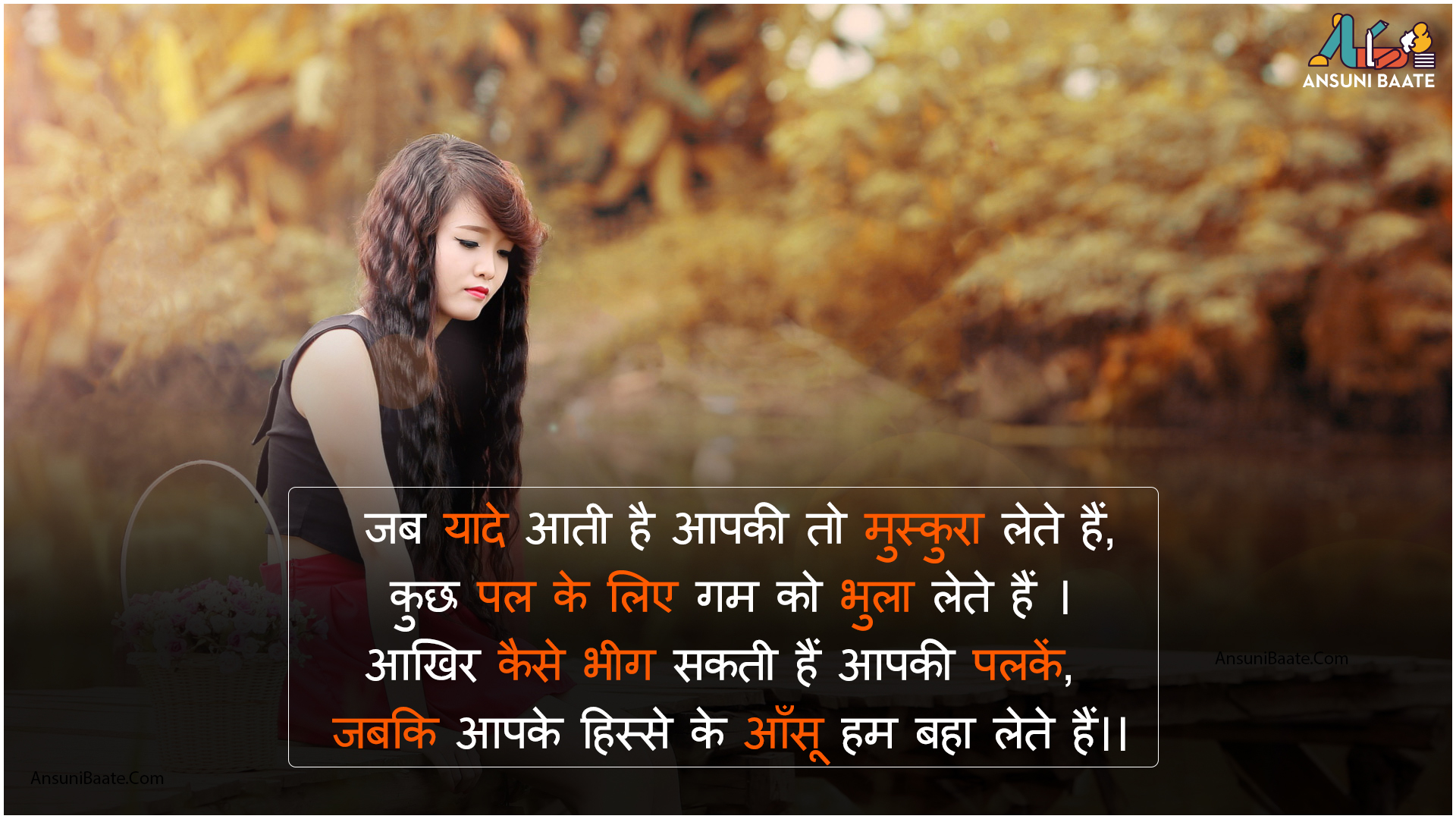 याद शायरी इन हिंदी - Yaad Shayari with Images Wallpaper In Hindi urdu,dard dost,aansu,bewafa,intezaar,miss you zindagi, mohabat, friend,love,romantic, trulove, whatsapp, facebook ,sms,sad,waqt,status,attitude,happy,care,diary,dl,hindi, girlfriend,sister,school,faimly,pyar,yaad,breakup