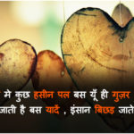 याद शायरी इन हिंदी - Yaad Shayari with Images photos pics Wallpaper In Hindi