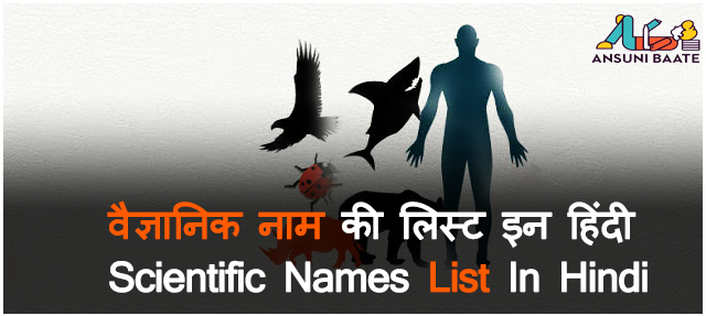 वैज्ञानिक नाम की लिस्ट इन हिंदी – Scientific Names List In Hindi Important Scientific Scientific of Plants Trees Fruits Spices Vegetables hindi