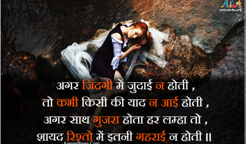 ALONE SHAYARI with image downlaod in hindi