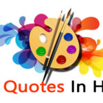 कला पर अनमोल विचार - Art Quotes In Hindi