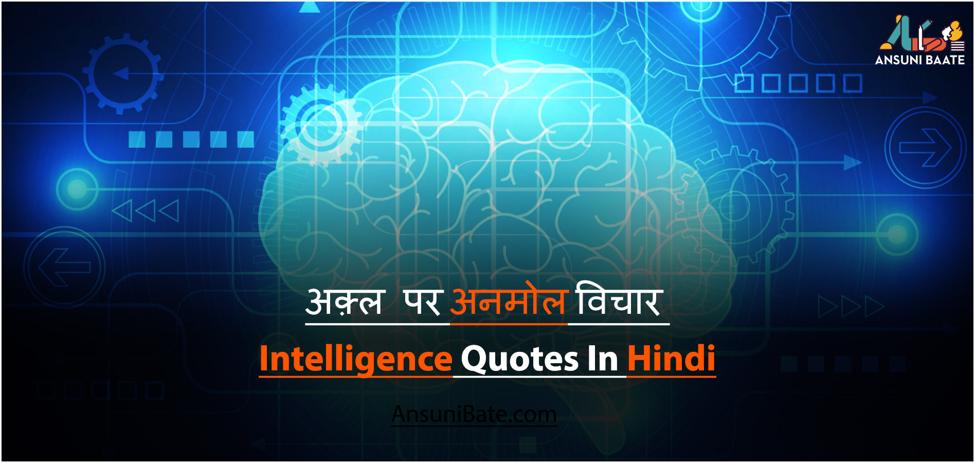 बुद्धि पर अनमोल विचार – Intelligence Quotes In Hindi