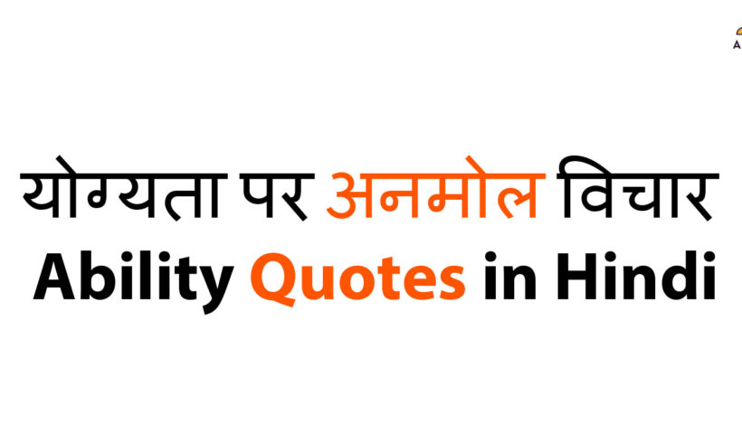 योग्यता पर अनमोल विचार - Ability Quotes in Hindi