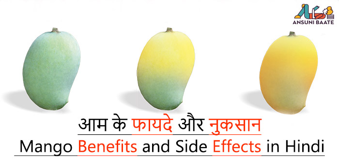 आम के फायदे और नुकसान - Mango Benefits and Side Effects in Hindi