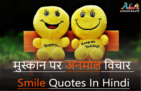 मुस्कान पर अनमोल विचार – Smile Quotes In Hindi