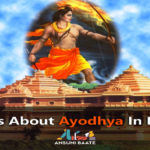 ayodhya ram mandir facts in hindi