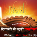 happy deepawali story in hindi