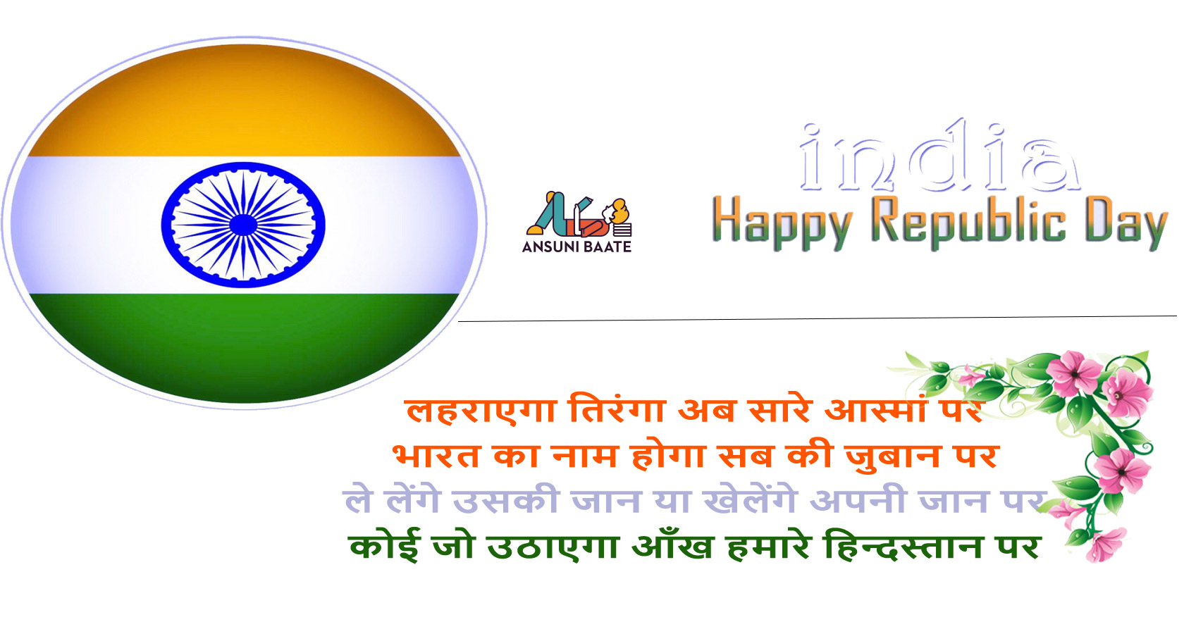 26 जनवरी शायरी इन हिंदी, 26 January Quotes thoughts in hindi - 26 January [Republic day] Shayari With Images In Hindi