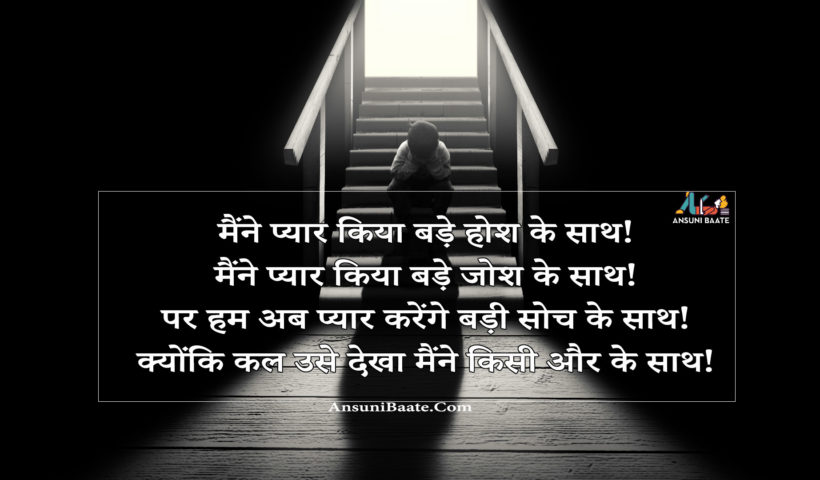 Bewafa Shayari In Hindi बेवफा प्यार शायरी Bewafa dard bhari tanhai Shayari In Hindi