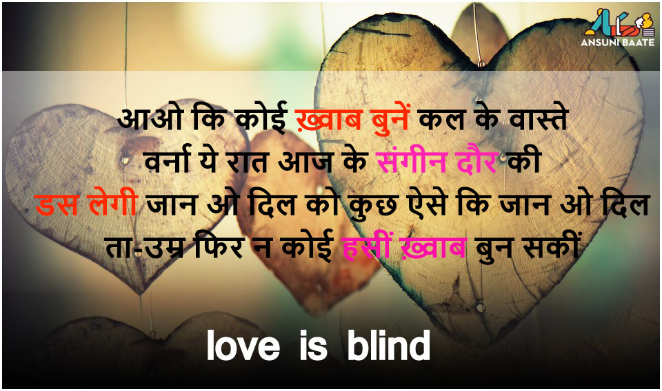 Sahir Ludhianvi Shayari Image In Hindi
