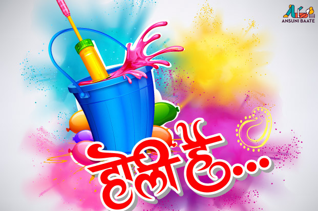 happy holi images photo wallpaper picture full hd gallery free download facebook mobile whatsapp desktop इमेज फोटो वॉलपेपर