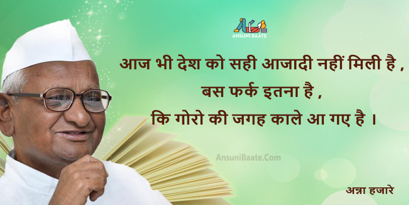 अन्ना हजारे के अनमोल विचार - Anna Hazare Quotes In Hindi