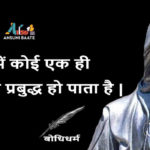 बोधिधर्म के अनमोल विचार - Bodhidharma Quotes In Hindi