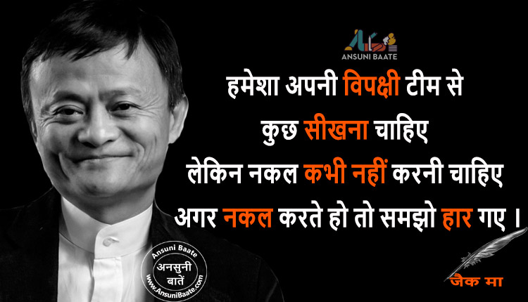 जैक मा के अनमोल विचार - Jack Ma Quotes In Hindi