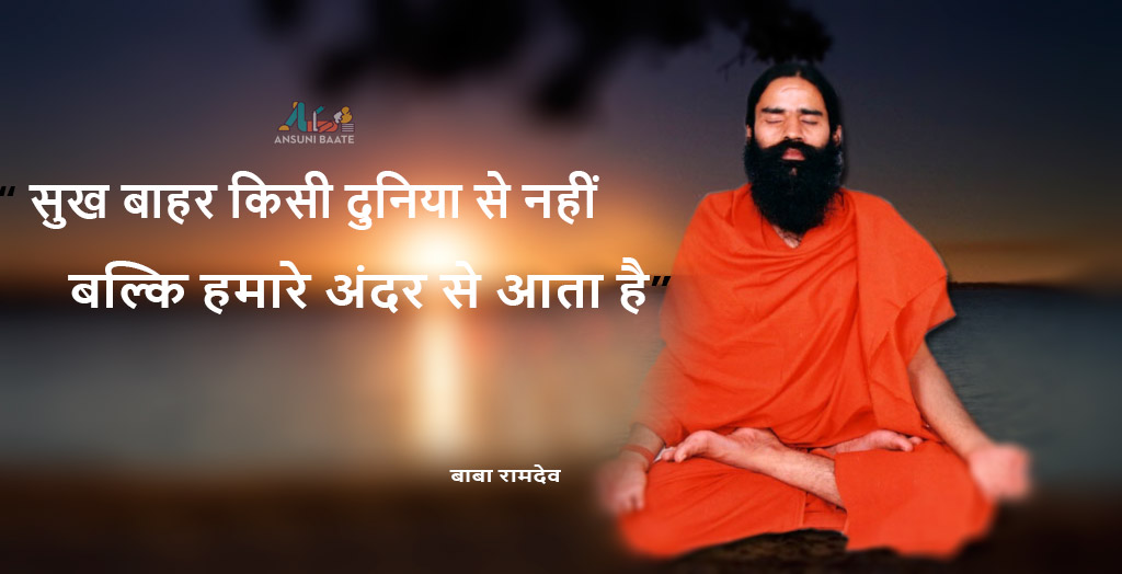 बाबा रामदेव के अनमोल विचार - Baba Ramdev Quotes In Hindi