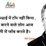बिल गेट्स के अनमोल विचार - Bill Gates Quotes In Hindi