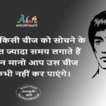 ब्रूस ली के अनमोल विचार – Bruce Lee Quotes In Hindi