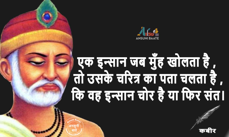 kabir quotes, thoughs in hindi