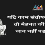 kalidas Hindi Quotes Image