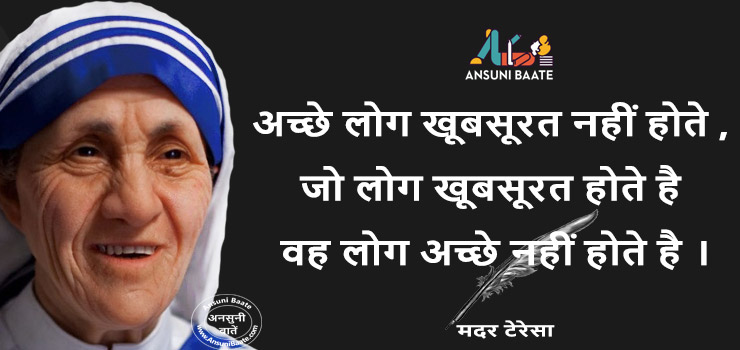 मदर टेरेसा के अनमोल विचार – Mother Teresa Quotes In Hindi