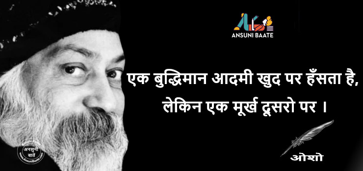 ओशो के अनमोल विचार - Osho Quotes In Hindi
