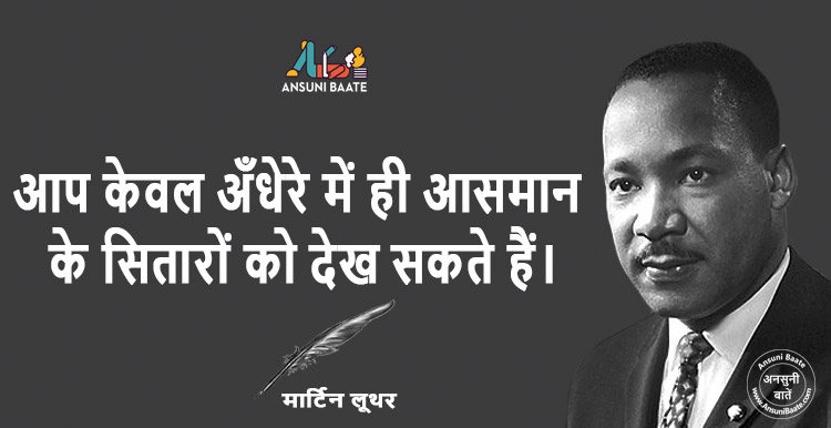 मार्टिन लूथर के अनमोल विचार - Martin Luther Quotes In Hindi