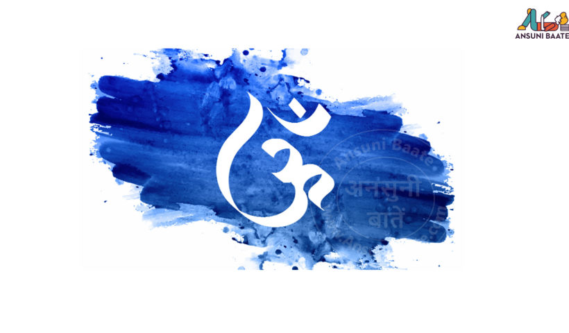 beautiful om images
