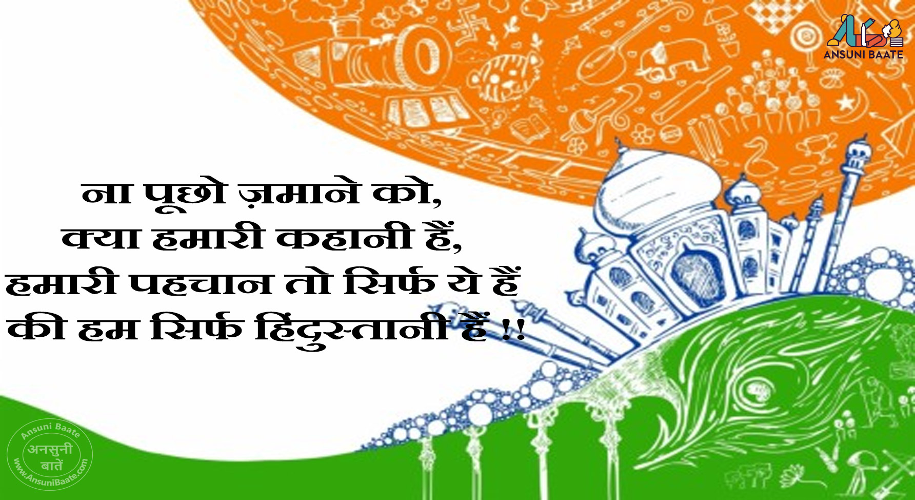 15 August wishes Photo Gallery In Hindi, Happy 15 August Sms Wishes for Indian Flag, Independence day best wishes in hindi, Independence day wishes for facebook in Hindi, Independence day wishes for Whatsapp in Hindi, swatantrata diwas