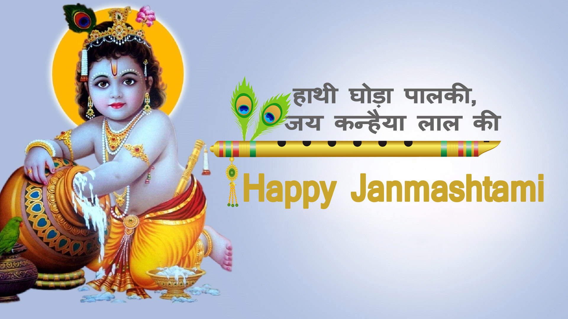 Happy Krishna Janmashtami Wishes Images Download Ansunibaate