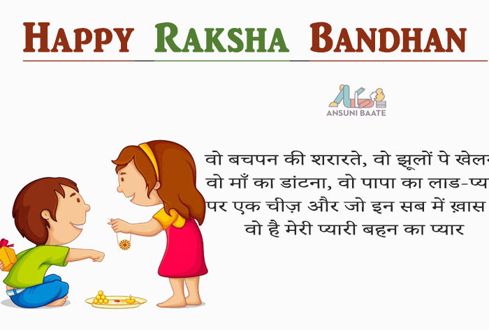 Raksha Bandhan ki hardik shubhkamnaye, raksha bandhan wishes in hindi for sister, raksha bandhan wishes in hindi for brother, Raksha Bandhan Wishes In Hindi