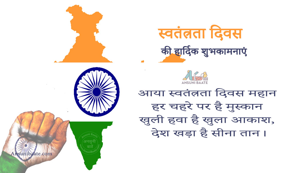 15 August: Independence Day Wishes Messages Image Photo In Hindi