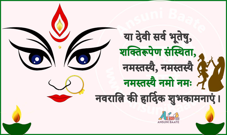 Happy Navratri Wishes Images & Whatsapp DP Downlaod