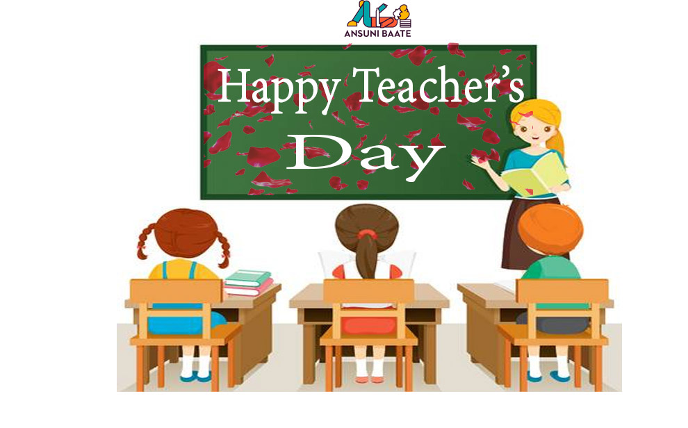 Happy Teachers Day Wishes Images Pics, Wallpapers, Photos Download, शिक्षक दिवस की हार्दिक बधाई