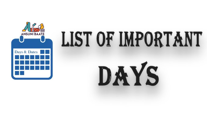 आज का दिन : List of Important National and International Days & Dates