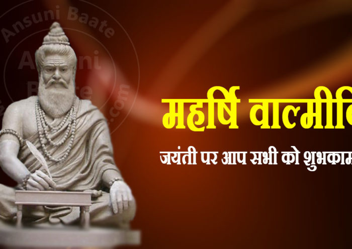 Happy Valmiki Jayanti Wishes Images & HD Photos
