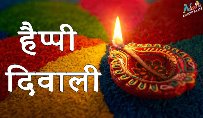 Happy diwali wishes images, Happy diwali images wallpapers, Diwali Images For Facebook, Deepavali Wishes Photos Download, Happy diwali wishes image for whatsapp, Best Wishes Download, Diwali Ki Hardik Shubhkamnaye