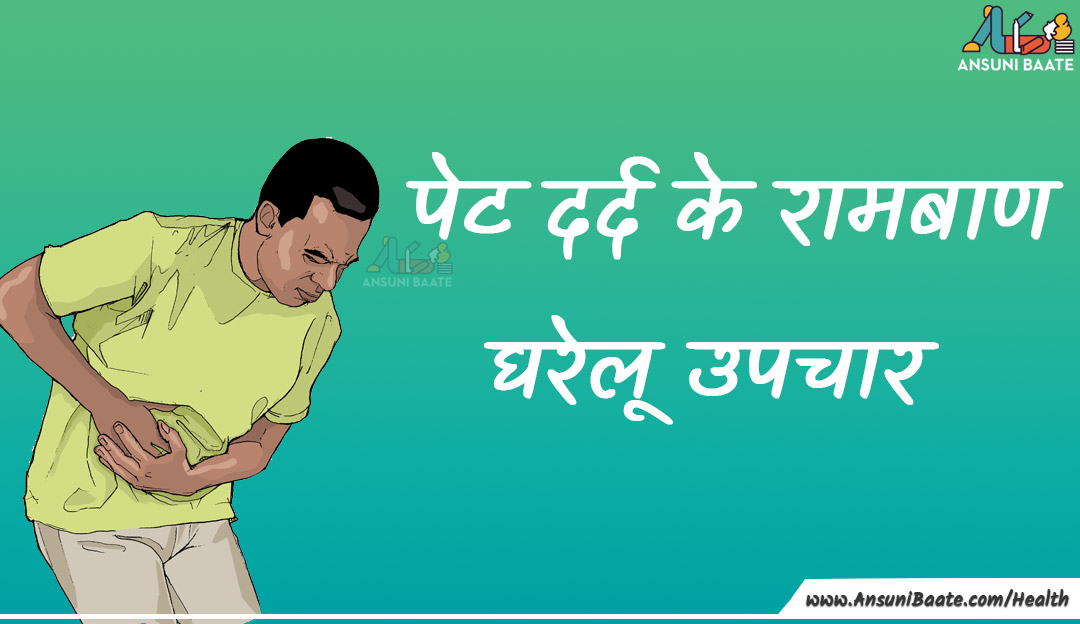 Home Remedies For Stomach Aches & Pain In Hindi
